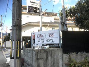 JR芦屋駅近隣 駐車場 料金