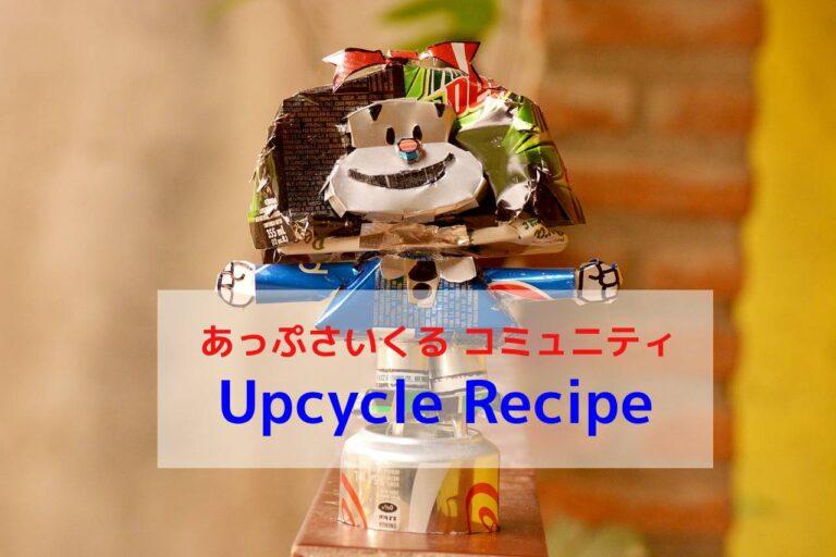 アップサイクルレシピ